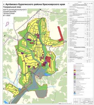 Проект генерального плана г. Артемовск