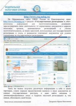 Информация для налогоплательщиков, решивших зарегистрировать свою деятельность