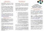 ПАМЯТКА  О ПОСЛЕДОВАТЕЛЬНОСТИ ДЕЙСТВИЙ И ПРАВАХ ГРАЖДАН, ПРИБЫВШИХ ИЗ УКРАИНЫ