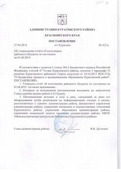 Отчёт об исполнении на 01 апреля 2015
