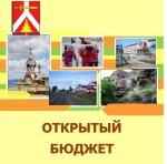Приглашаем  посетить  интернет-блок «Открытый бюджет» Курагинского района!