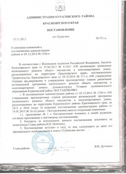 Постановление от 13.11.2015 №971-п