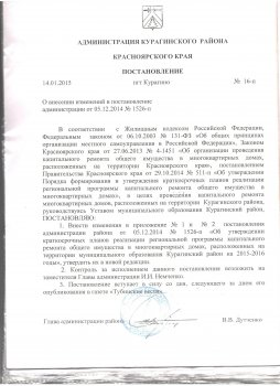 Постановление от 14.01.2015 №16-п