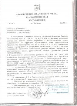 Постановление от 27.02.2015 №280-п