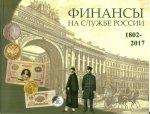 8 сентября 2017 года исполняется 215 лет образования финансовой системы России.