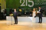 Празднование 215-летия финансовой системы России
