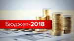Принят основной финансовый документ района на 2018 год и плановый период 2019-2020 годов