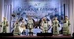 Коллективы Курагинского РДК приняли участие в краевом смотре-конкурсе