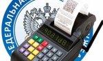 Федеральная налоговая служба информирует