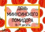 День Минусинского помидора