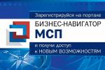 """В помощь субъектам предпринимательства- подключение  к  ИС """"Бизнес-навигатор МСП"""""""
