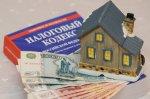 О налоге на имущество физических лиц от кадастровой стоимости объектов недвижимости.