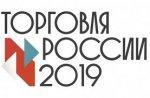 """О проведении конкурса """"Торговля России 2019"""""""