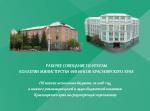 Главные бухгалтера поселений и учреждений района приняли участие в совещании