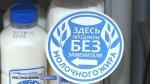 О правилах выкладки молочных, молочных составных и молокосодержащих продуктов