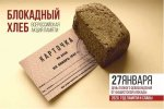 """Курагинский район присоединился ко всероссийской акции памяти """"Блокадный хлеб"""""""