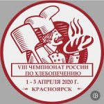 О Сибирском форуме хлебопечения и Чемпионате России по хлебопечению