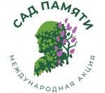 О новых форматах проведения Международной акции «Сад памяти»
