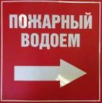 В Шалоболинском сельсовете появится пожарный водоём