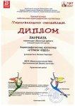 Юные Краснокаменские танцоры стали призёрами краевого конкурса