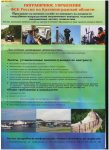 Информационное сообщение пограничного управления ФСБ по Калининградской области