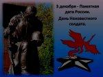 3 декабря в России отмечается День Неизвестного солдата