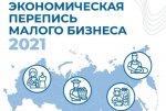 Красноярскстат приглашает малый бизнес  принять участие в экономической переписи