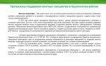 Реализация программы поддержки местных инициатив Курагинского района