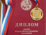 Курагинские школьники проходят в следующий этап Всероссийской олимпиады