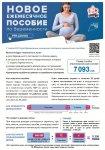 Управление Пенсионного фонда РФ в Курагинском районе информирует