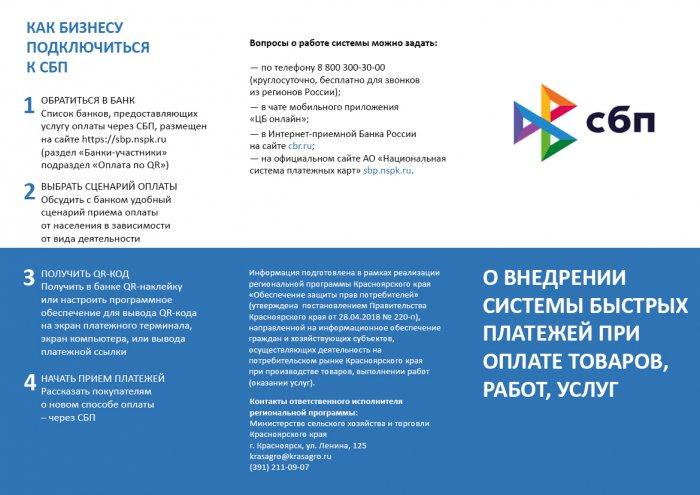 Информационные материал по вопросу оплаты товаров и услуг через систему быстрых платежей (по QR-коду) для граждан и хозяйствующих субъектов, осуществляющих деятельность на потребительском рынке Красноярского края